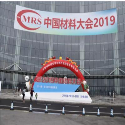 景派资讯丨中国材料大会,明年景派科技与您再聚